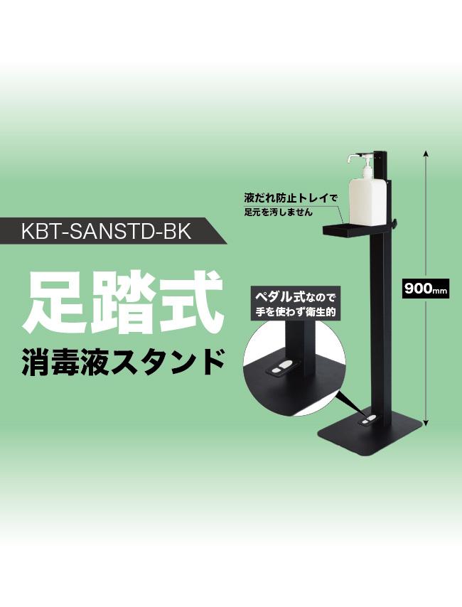 KBT-SANSTD-BK-01